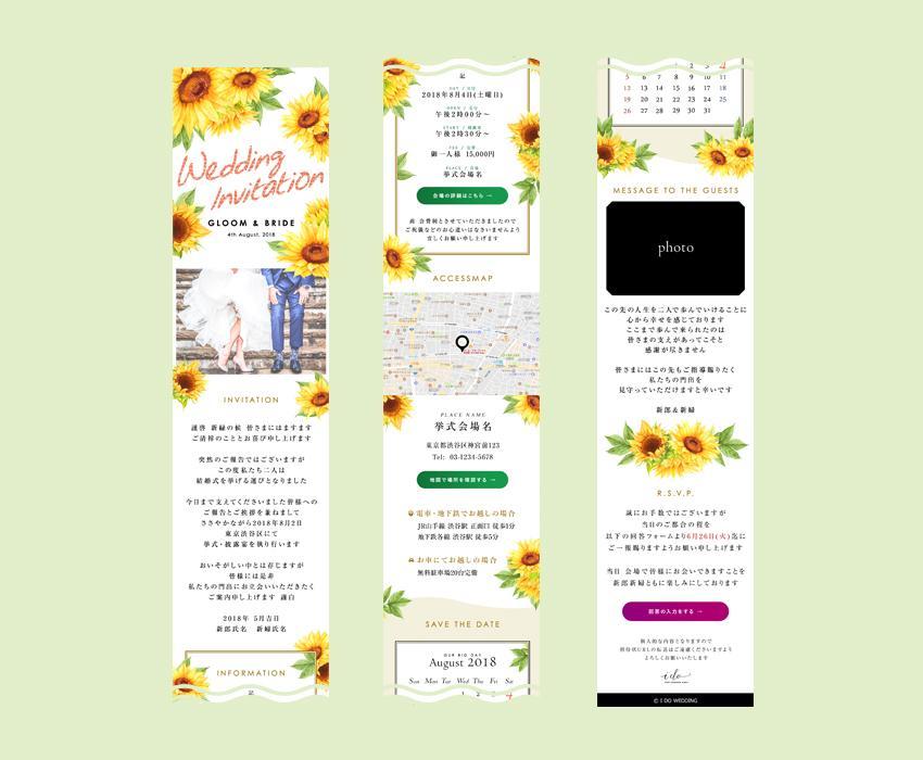 結婚式・二次会などのWEB招待状を制作します 出欠管理や住所録、案内マップなど多数機能付き(ひまわり)