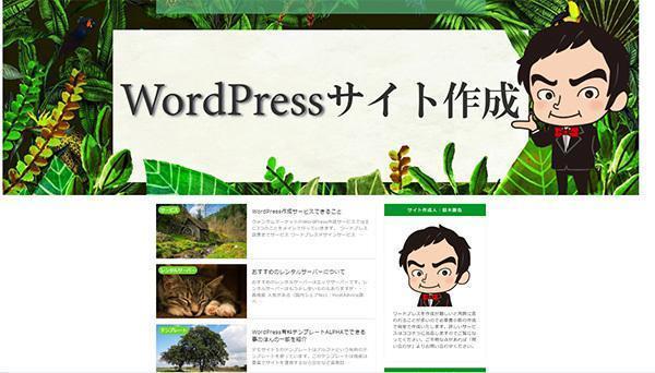 完全コンプリートWordPressブログ作成します ドメイン・サーバー契約、SSL、テンプレート、ページ作成まで
