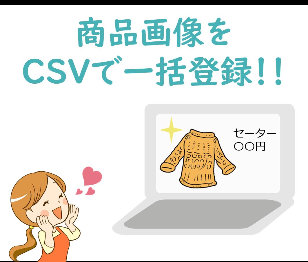 ECサイトの商品情報変更します ~商品画像の設定をしたい時に~