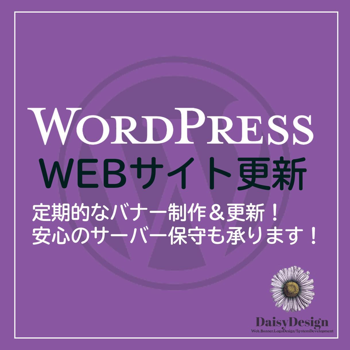 定期的にホームページ更新します 本業が忙しくホームページ更新ができない方へ イメージ1