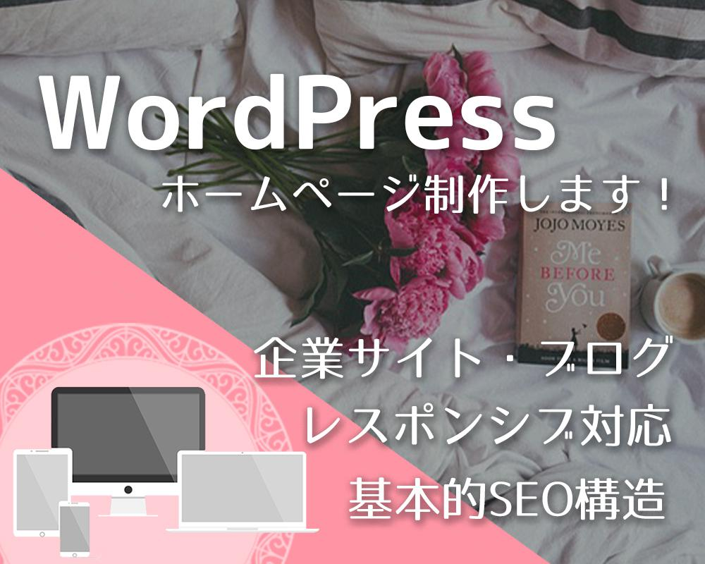 wordpressサイトHPを作成します 個人事業・店舗向けサイト、副業ブログサイトをお作りします! イメージ1