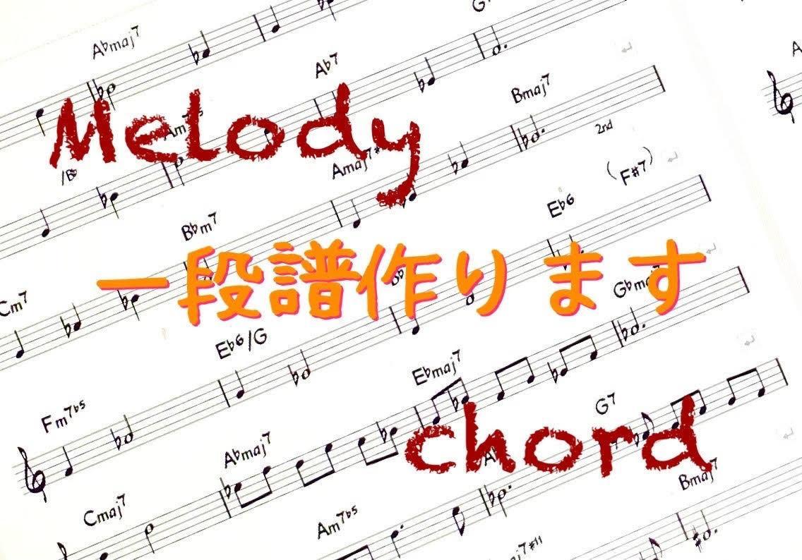 メロディとコード譜作ります メロディ&コード、もしくはコードだけ、コードと歌詞など一段譜 イメージ1