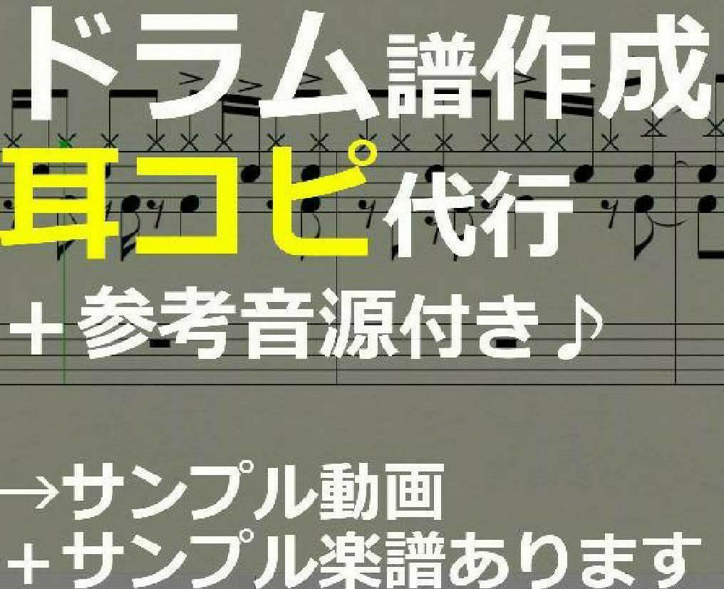 ドラム耳コピ代行!楽譜+練習用電子音源を作成します 精密再現から初心者さん向けの難易度調整もOK!