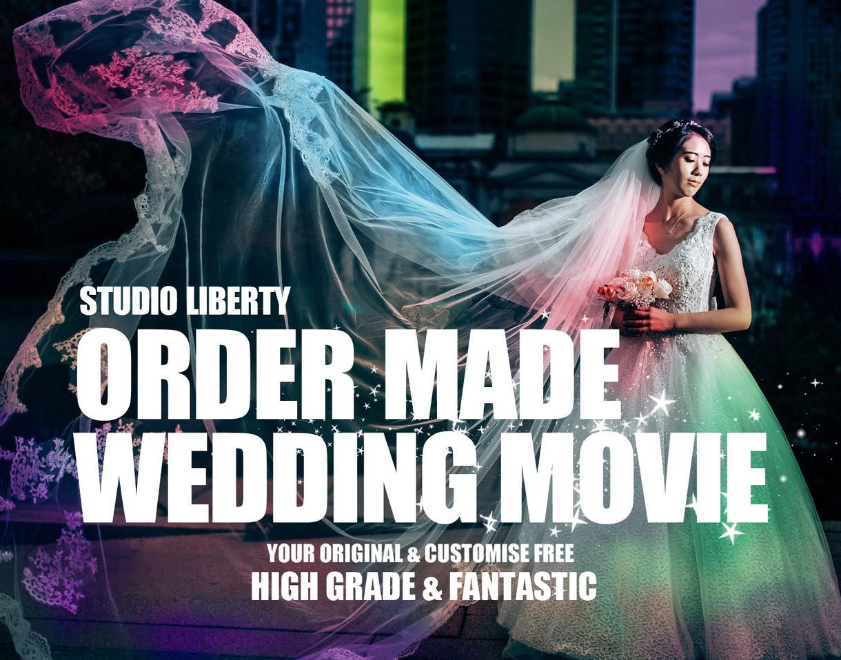 世界中で一つだけの結婚式ムービーを制作をします ココナラトップクラスのクオリティでオリジナル動画を作成します