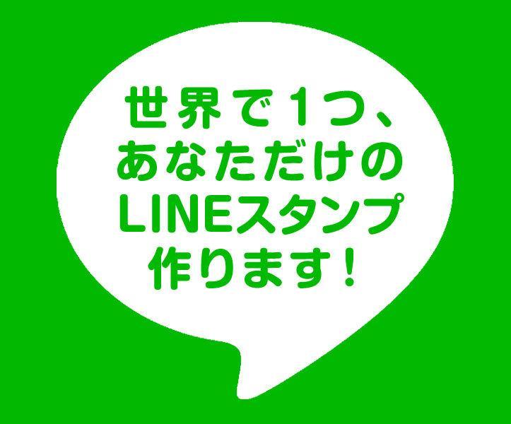 LINEスタンプをお試しで1個から作ります LINEスタンプ1個3,000円!かわいい系も激しい系もOK イメージ1