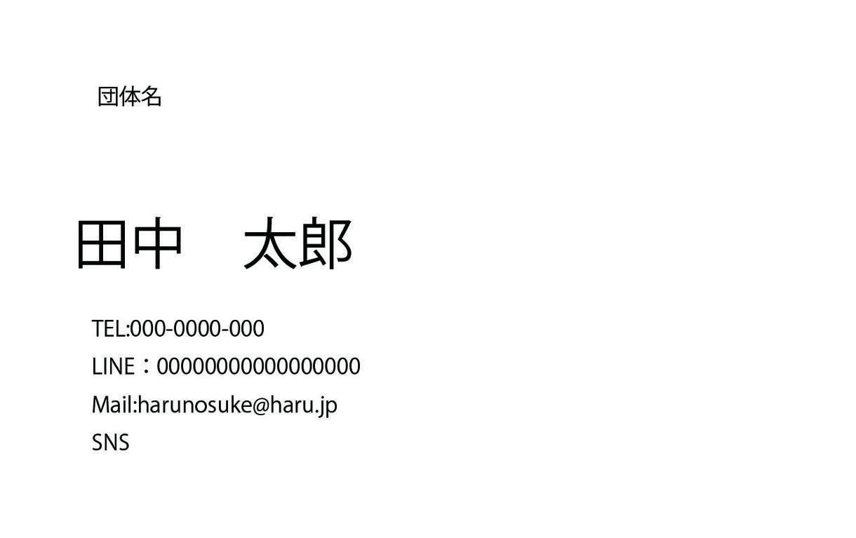 名刺作成します シンプルな名刺なら翌日発送可能