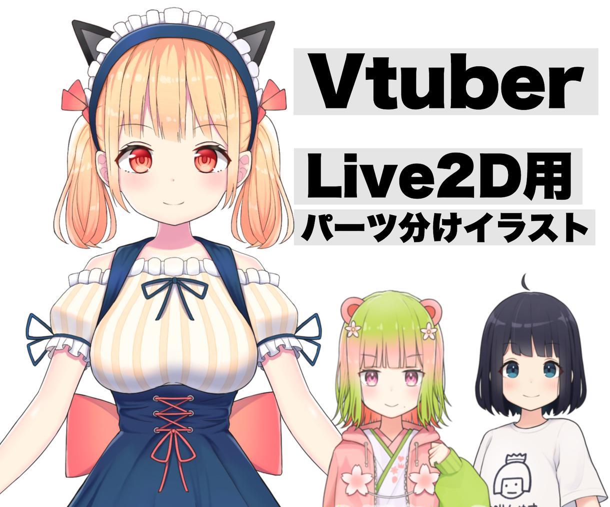 Live2D用パーツ分けイラスト制作します Vtuberを目指す方など!お気軽にご相談下さい イメージ1