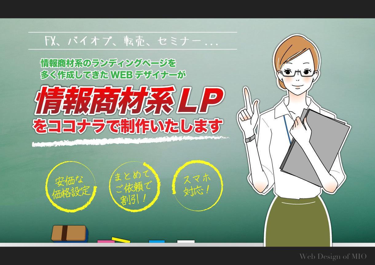 情報商材・ネットビジネス系のLPを制作します まとめてご依頼で2割引☆多くの案件に携わったデザイナーが制作