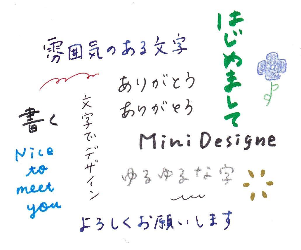シンプルで女性らしい、雰囲気のある字を書きます 漢字、ひらがな、カタカナ、英語なんでもOKです イメージ1