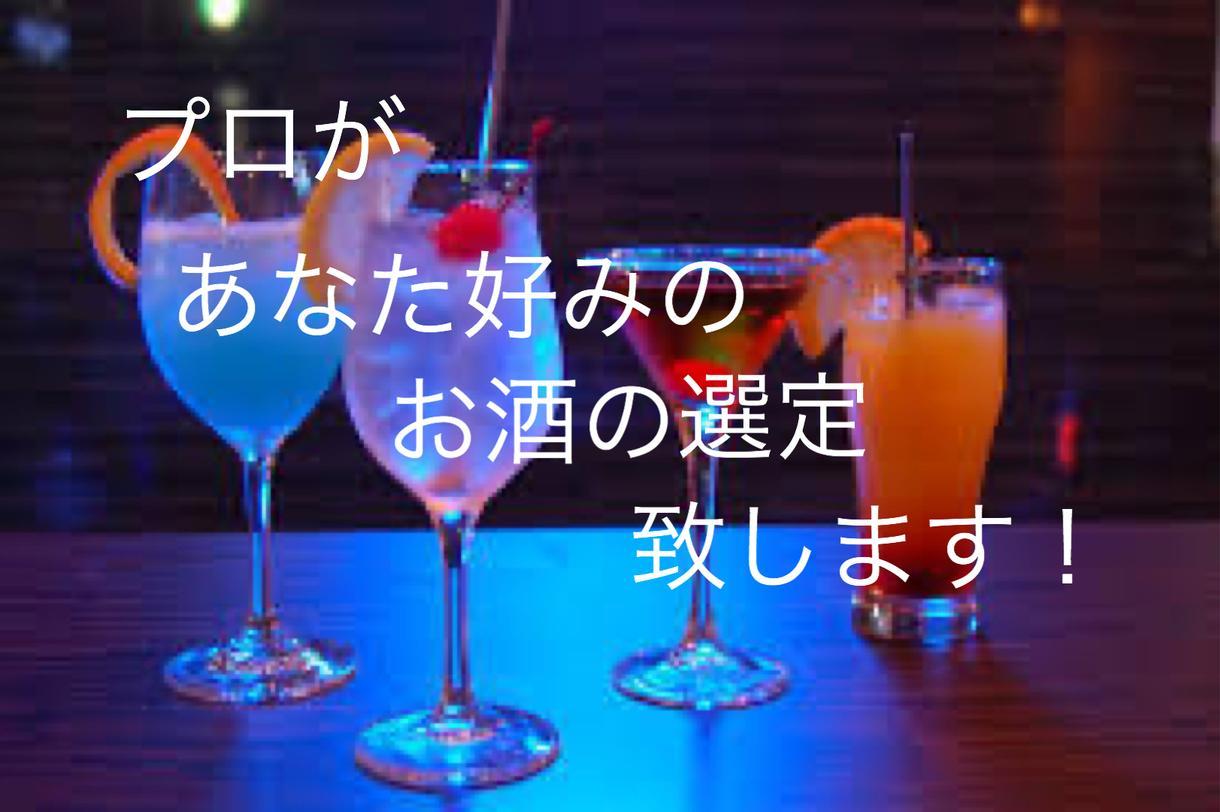 あなた好みのお酒を探します 数々のお酒の資格を持つプロが経験をもとに選定します。 イメージ1