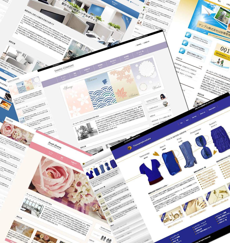 【実質無料】選べるデザイン1000点以上!!ホームページ制作します!