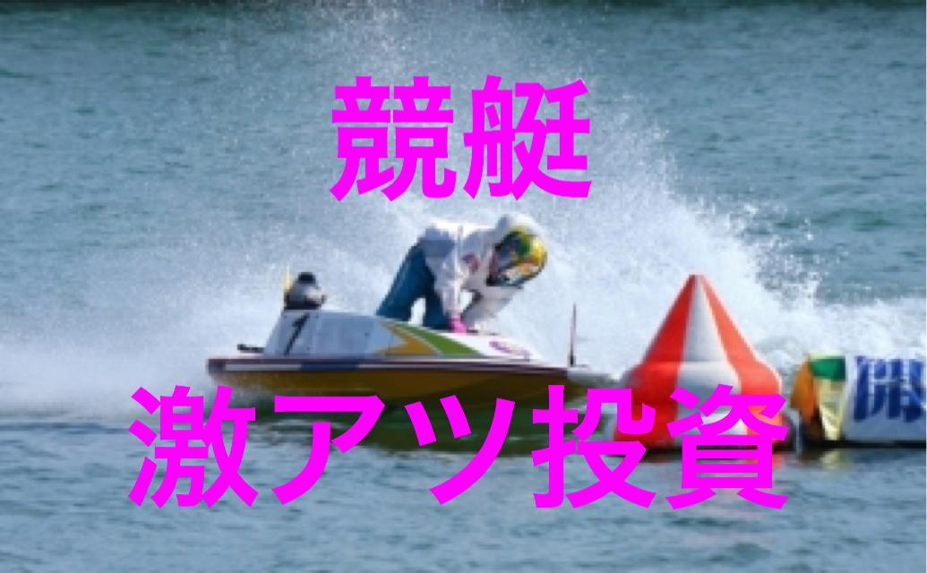 ボートレース(競艇)で超激アツな投資法教えます 予想ではなく投資です。出走箱を見るだけで、秒殺で丸わかり!