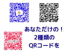 ロゴ入りもOK!2種類のQRコードを作ります あなたが来て欲しいページに導くためのQRコード作ります!