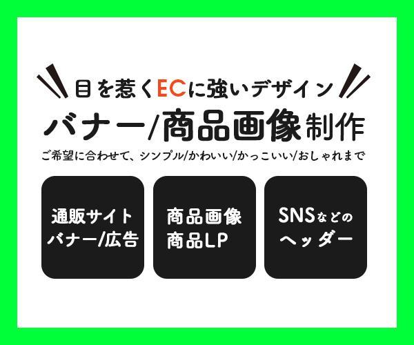 ECに強い!商品画像/バナーを制作を致します ECサイトのデザイン歴5年以上の現役WEBデザイナーが対応!