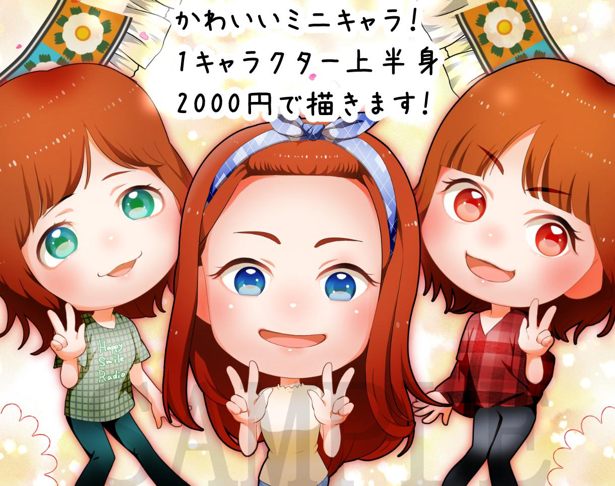 1人ミニキャラ2000円で描きます プロフィールアイコン・ブログアイコン・挿絵 イメージ1