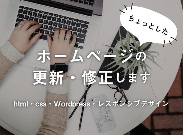ホームページ、Wordpress更新・修正します ホームページのちょっとした更新や修正など対応いたします。