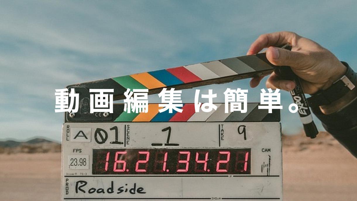 動画制作で最も重要な動画編集技術を身につけられます 動画編集は難しい?いえ、現役映像クリエイターが簡単にします!