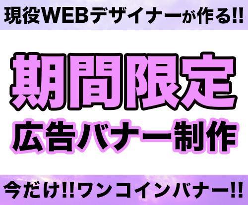 【期間限定!!】現役webデザイナーが作る!広告バナー!