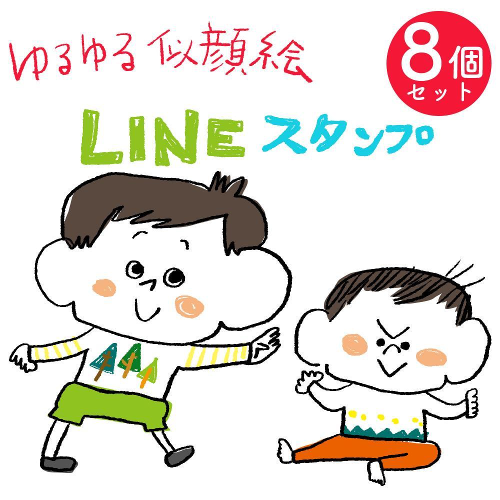 ゆるい似顔絵のLINEスタンプ作ります お子様やご家族の似顔絵を使ってLINEスタンプを作ります。
