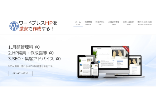 ワードプレスHP作成します デザインよりも集客メインのサイト作り