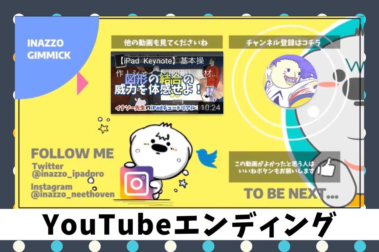 チャンネル登録YouTubeエンディングを作ります 有名YouTuberもやっている登録者数を増やすための仕掛け イメージ1