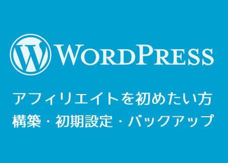 アフィリエイターワードプレスインストール設定します ワードプレスのインストールやプラグインの設定がわからな人