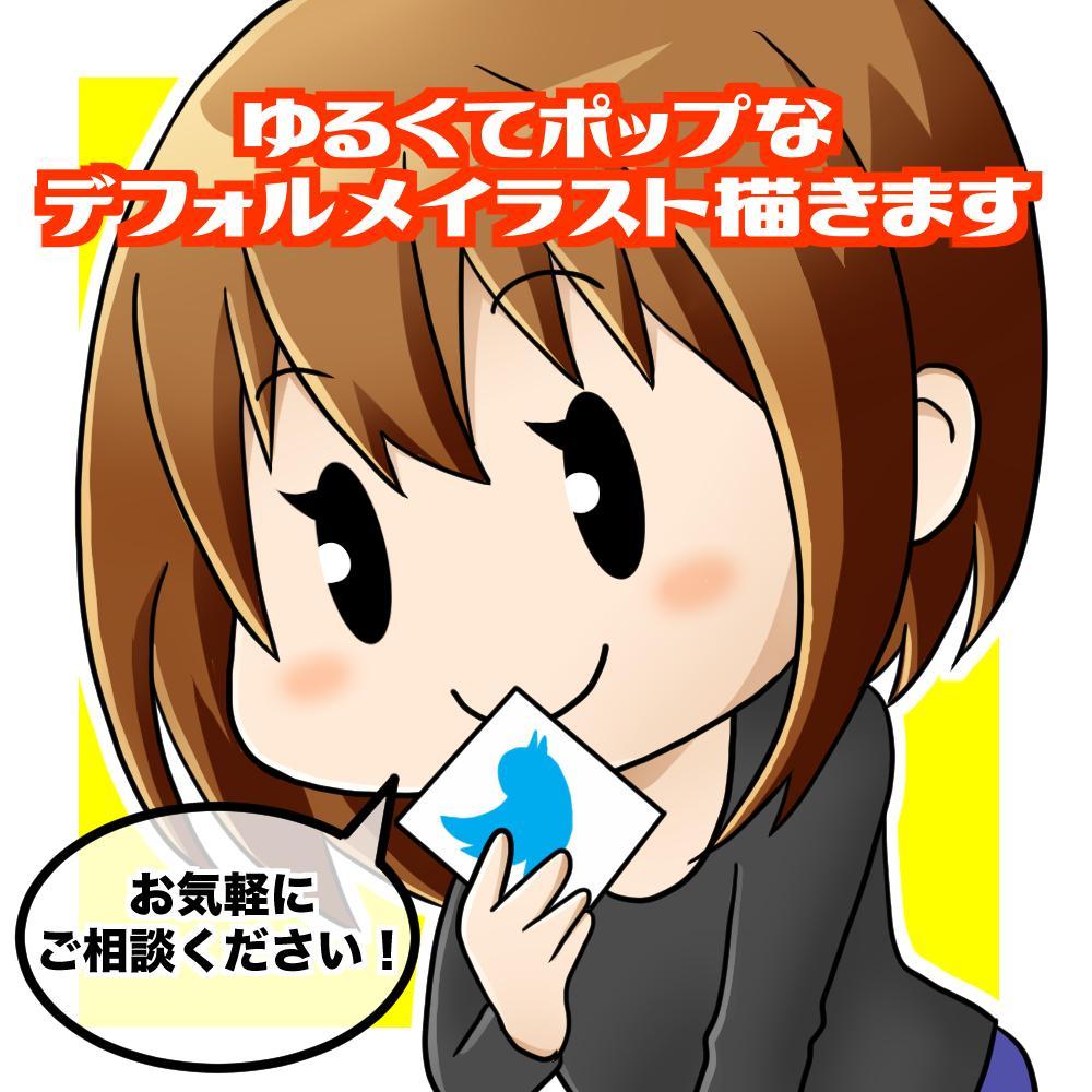 ゆる×ポップ☆SNS等のデフォルメアイコン描きます Twitter・ブログ・YouTubeなどにオススメです イメージ1