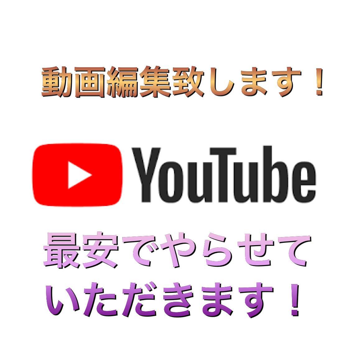YouTubeに投稿する動画を編集します ゲーム実況などの編集をして欲しい方へ イメージ1