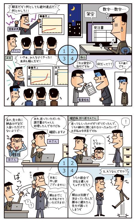 昭和テイストの漫画&イラスト描きます ビジネス向け、シニア向けに適しています! イメージ1