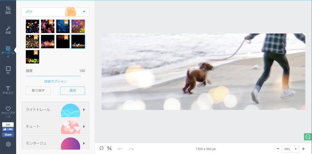 写真加工と文字入れが簡単にできるツールを紹介します スマホ写真がホームページやブログのヘッダーやバナーに早変わり