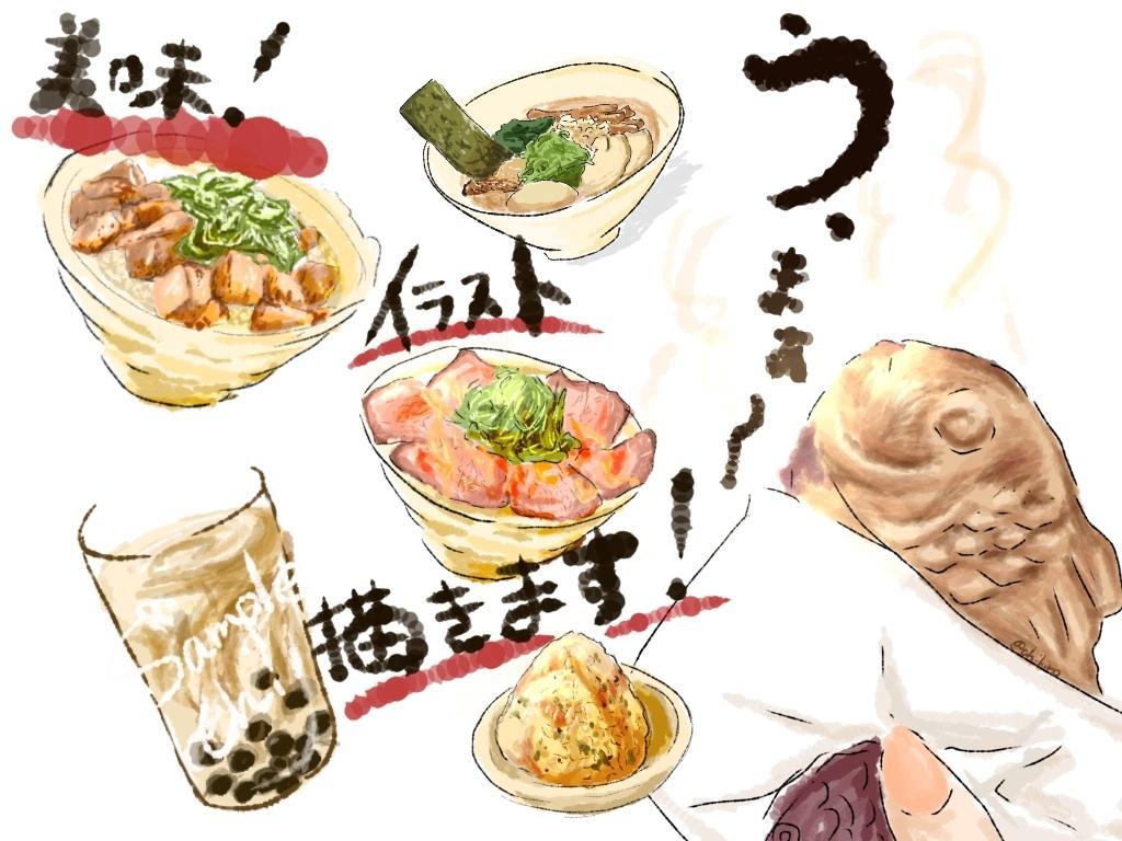 食べ物のイラストを美味しそうに描きます メニューイラスト、食品イラスト、口に入る物ならok! イメージ1