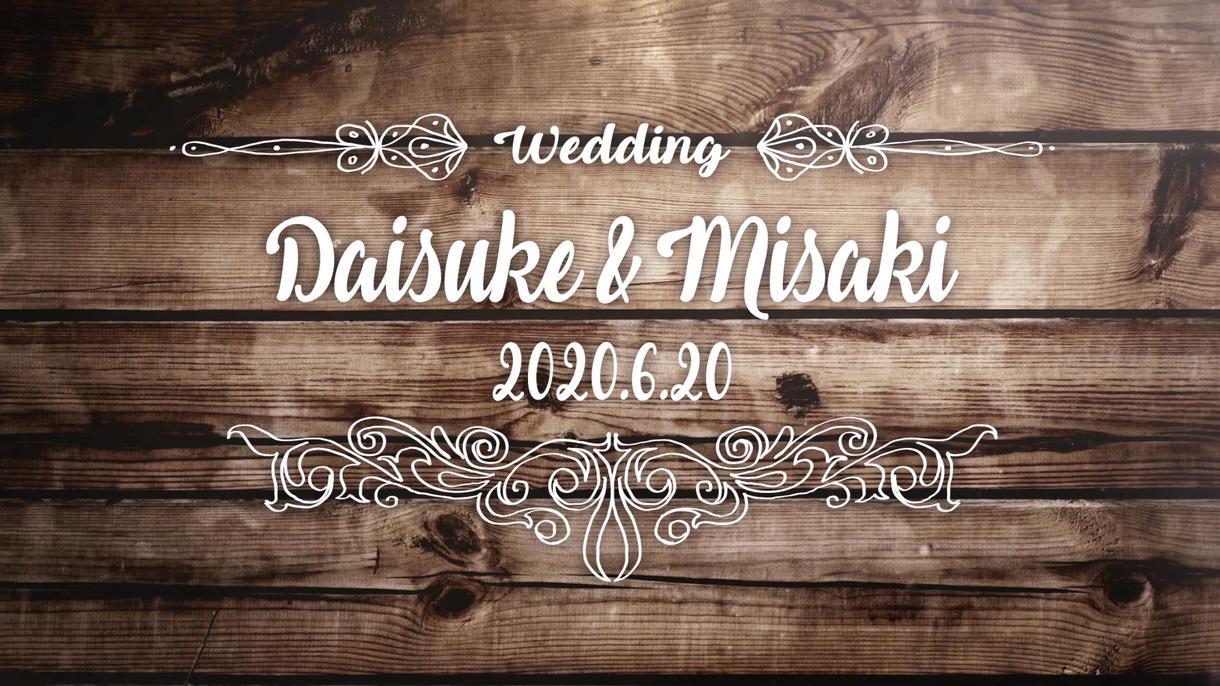 結婚式オープニング映像を7000円でご提供致します 著作権をクリアした音楽込みの価格です イメージ1