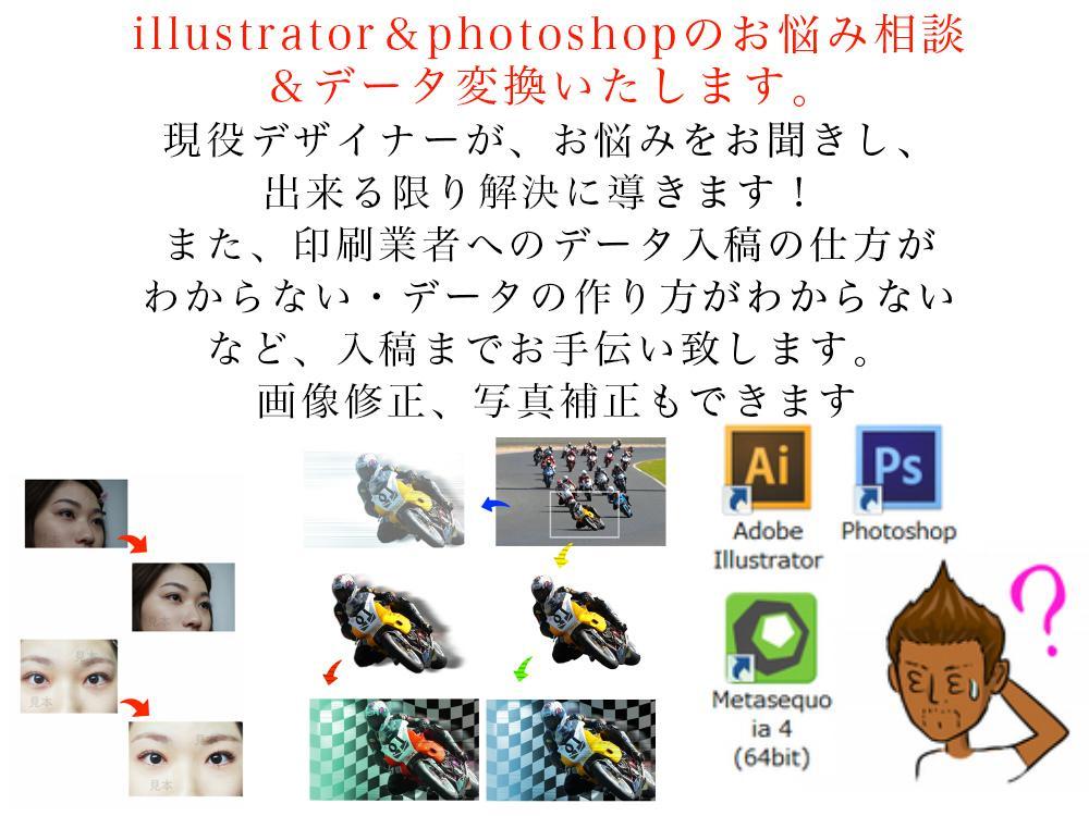 illustrator、Photoshop教えます illustrator、Photoshopの使い方教えます
