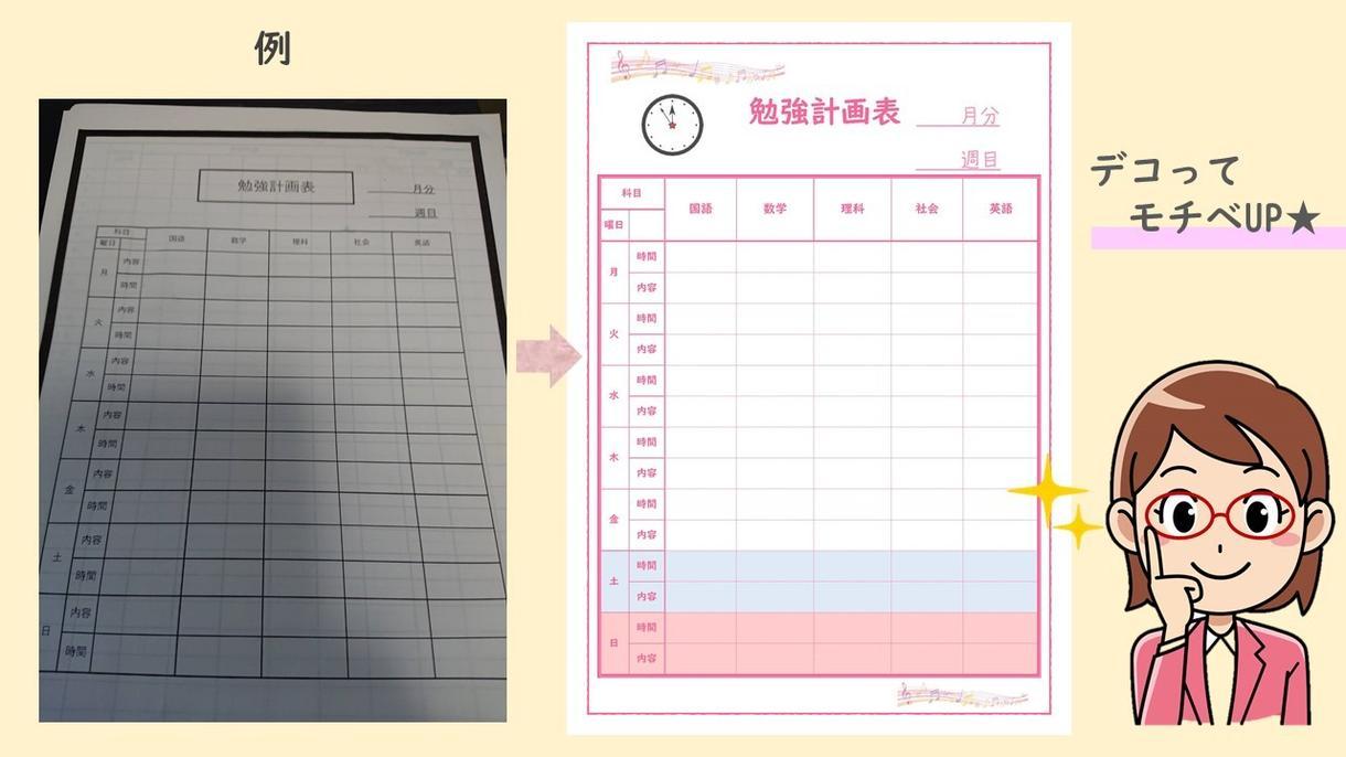 オーダーメイドのスケジュール表作成いたします 貴方だけの世界で1つのオーダーメイド予定表☆ イメージ1