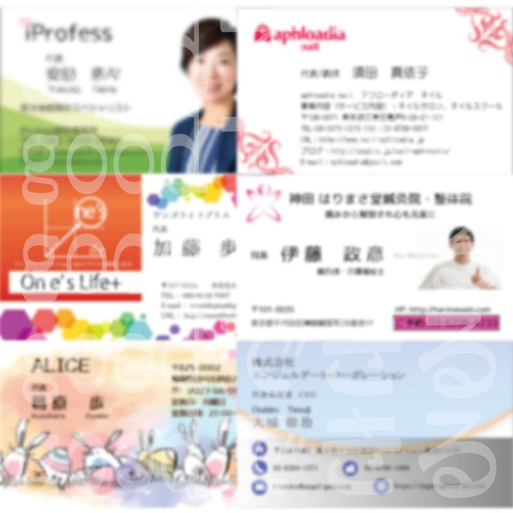 グッどくる〜名刺、ショップカードを作ります グッどくる〜名刺デザインデータを制作します。