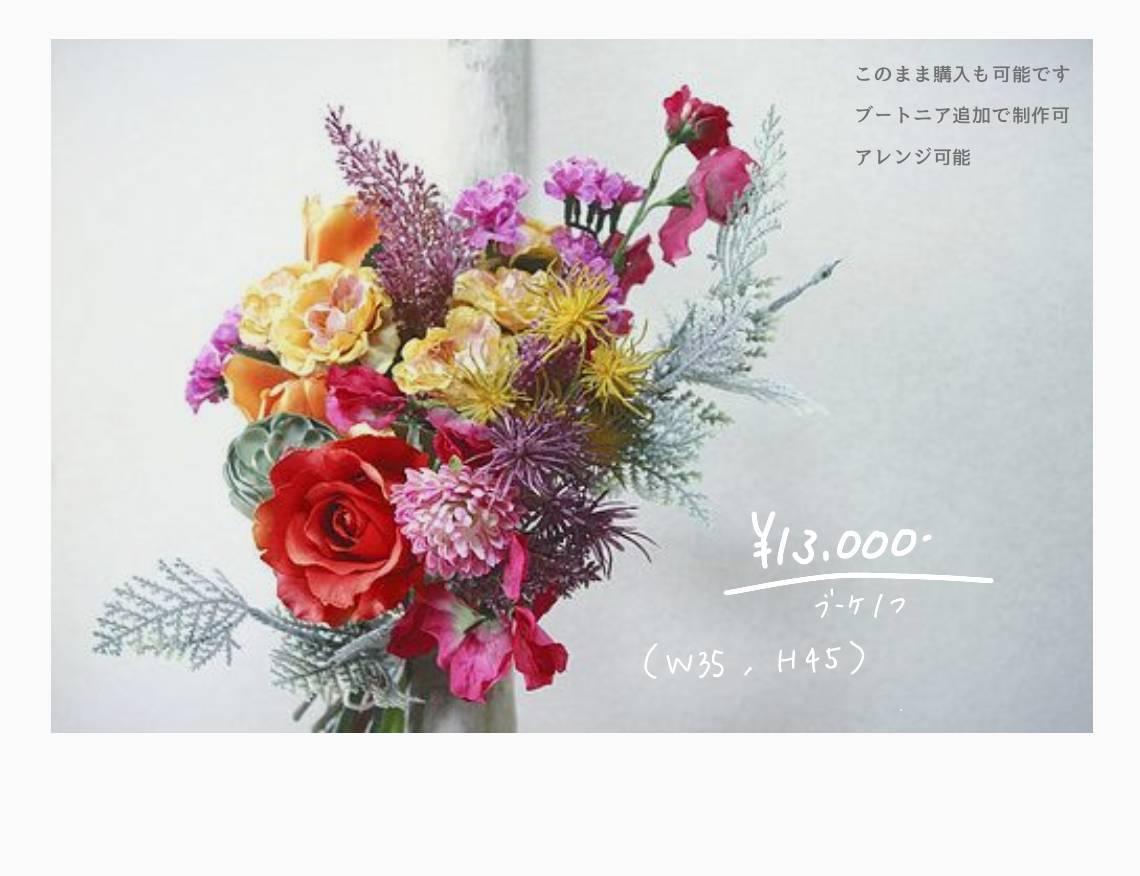 ブーケ作ります 花束作り 結婚式 お祝い ご要望ブーケ作ります イメージ1