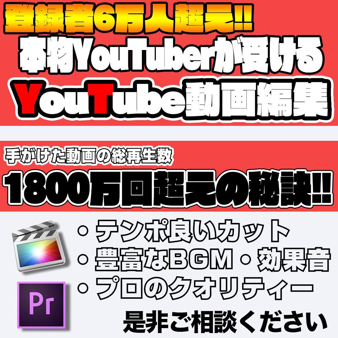 プロによるYouTube動画の編集いたします 現役YouTuberがあなたを編集でYouTuberに!!