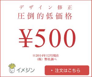 500円で小さな写真修正を請け負います!