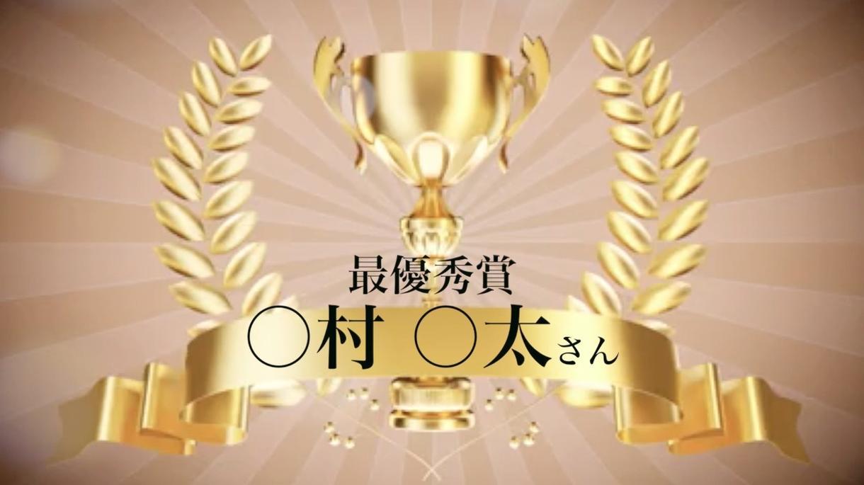 表彰式を盛り上げよう!発表動画作ります 社内行事やイベントの演出でお困りの方にオススメ!