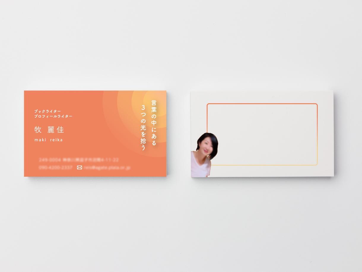 理想のお客様とつなぐ名刺をデザインします 名刺は理想のお客様からあなたの商材を見つけてもらうツールです