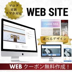 繊細で使いやすい、本格サイト制作いたします 無料でオリジナルのクーポンの作成サービス中!集客に特化サイト