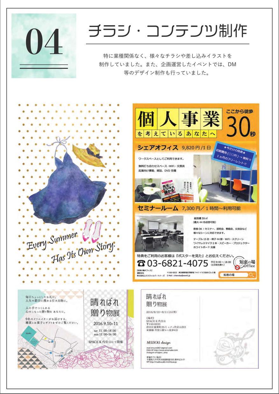 チラシ·DM制作します 神奈川県在住デザイナー、美容·飲食店中心に活動◎安心丁寧◎
