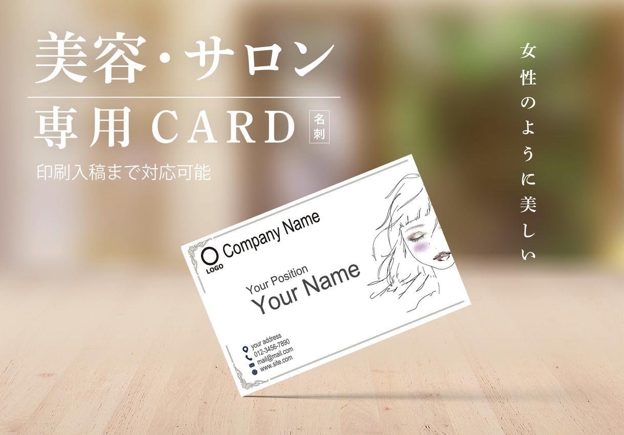 美容・サロン専門ショップカード・名刺作ります あなたのお店にぴったりなカードをつくってみませんか? イメージ1