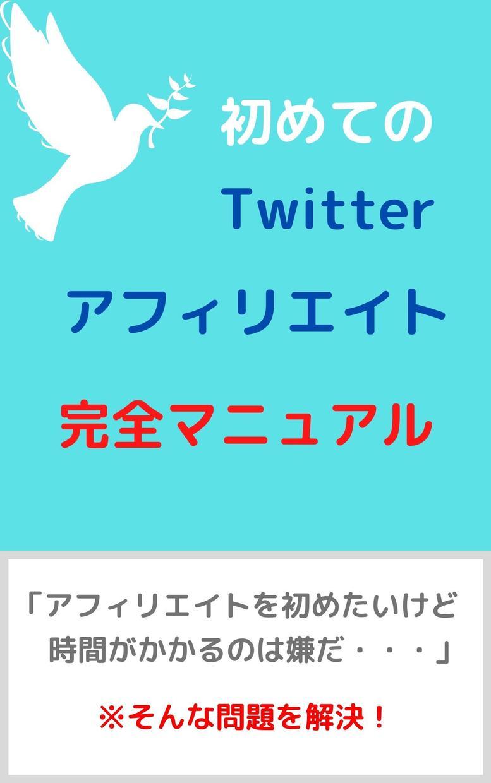 初めてのTwitterアフィリエイトが学べます 基礎が学べてすぐにはじめられます。 イメージ1