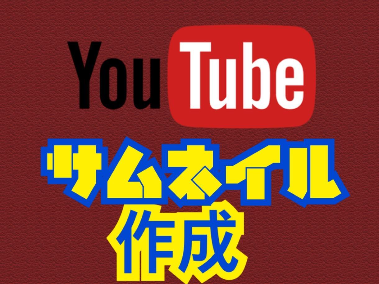 YouTubeのサムネイル画像を作成します YouTubeに動画を投稿したい方向け!ワンコイン! イメージ1