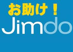 無料ホームページJIMDO カスタマイズ! &  解らないことお助けします!