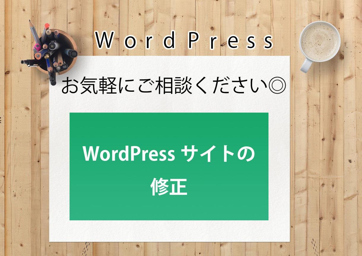 WordPressサイトの修正をします お持ちのWordPressサイトを修正します イメージ1