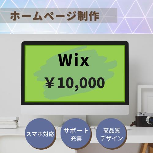 WiX低価格でホームページ制作をします サーバー不要 ! 初めての方もお気軽にご相談ください。 イメージ1