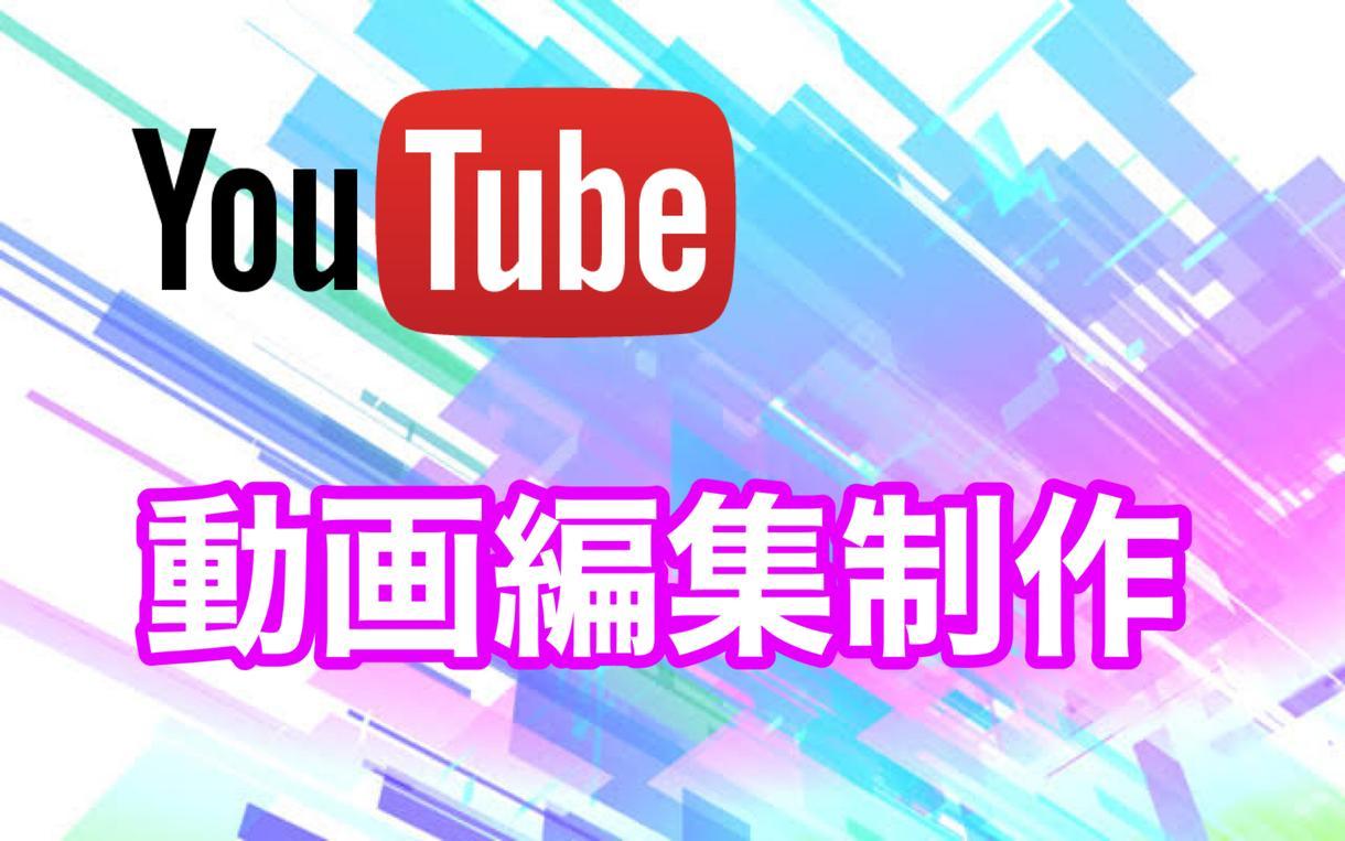 動画編集YouTubeの編集やります 皆さん是非、是非お願いします!!!知識は、あります。 イメージ1