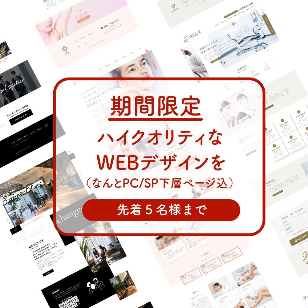 ハイクオリティWEBデザイン(下層込)を提供します 格安で圧倒的クオリティ、洗練されたイマドキのWEBデザイン イメージ1